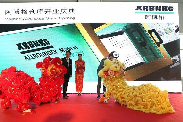 Technologieexport nach Asien: Arburg weiht Maschinenlager in China ein