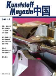 News: Chinesische Ausgabe des Kunststoff Magazins läuft